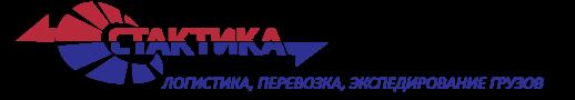 Транспортно-логистическая компания СТАКТИКА